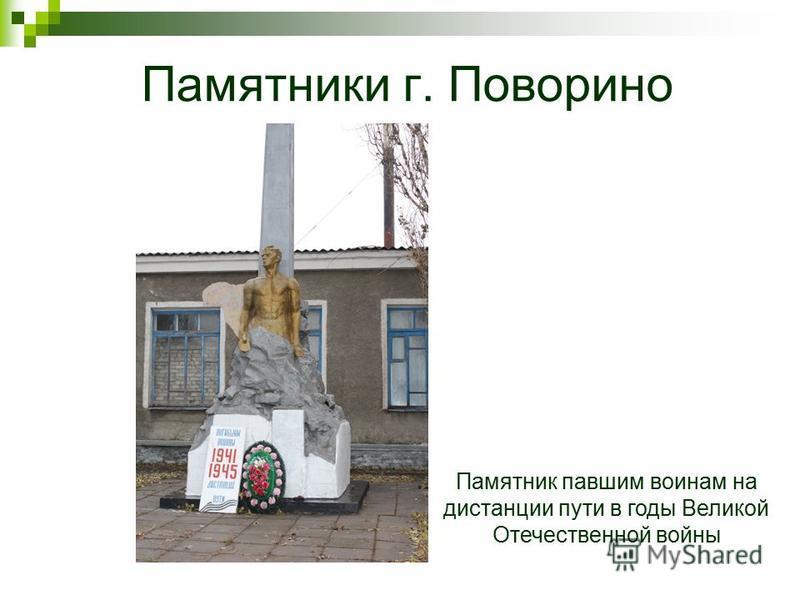 Памятники г. Поворино Памятник павшим воинам на дистанции пути в годы Великой Отечественной войны