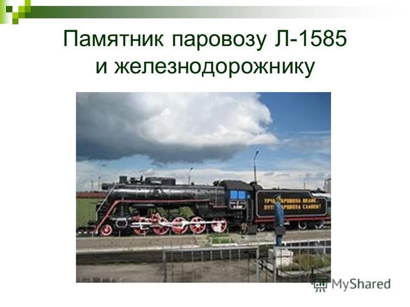 Памятник паровозу Л-1585 и железнодорожнику