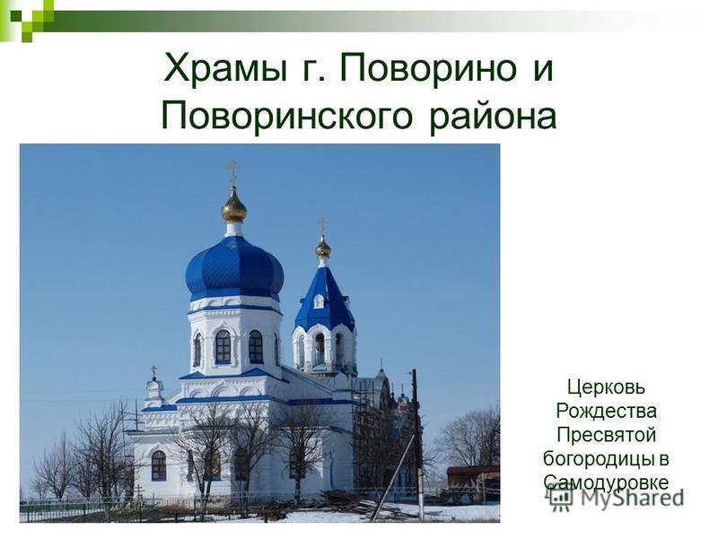 Храмы г. Поворино и Поворинского района Церковь Рождества Пресвятой богородицы в Самодуровке