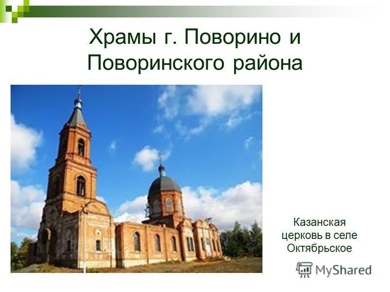Храмы г. Поворино и Поворинского района Казанская церковь в селе Октябрьское