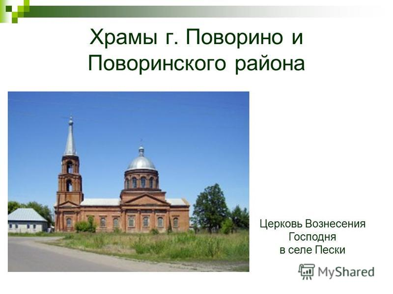 Храмы г. Поворино и Поворинского района Церковь Вознесения Господня в селе Пески