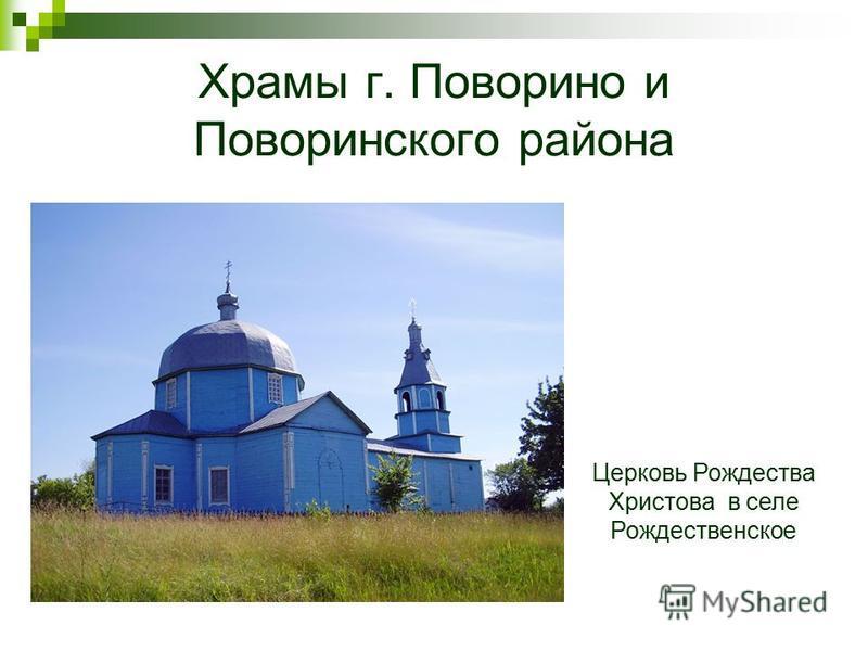 Храмы г. Поворино и Поворинского района Церковь Рождества Христова в селе Рождественское