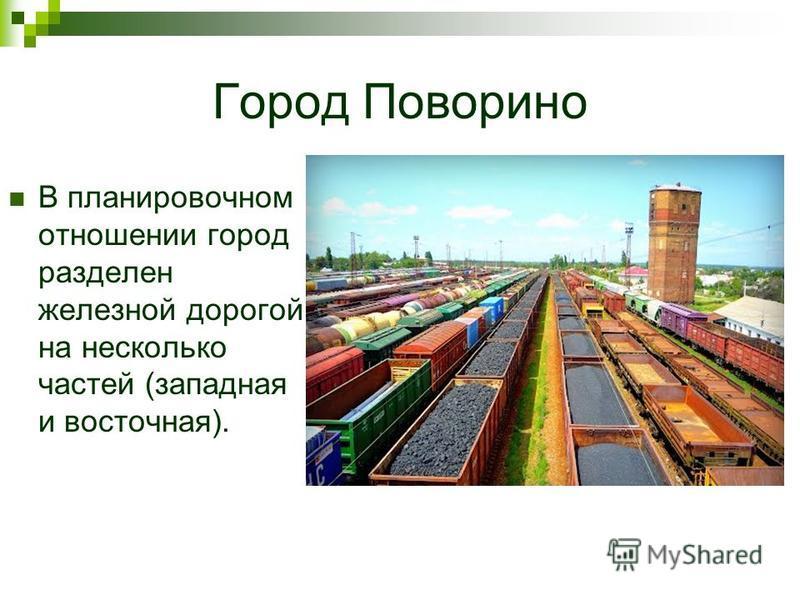 Город Поворино В планировочном отношении город разделен железной дорогой на несколько частей (западная и восточная).