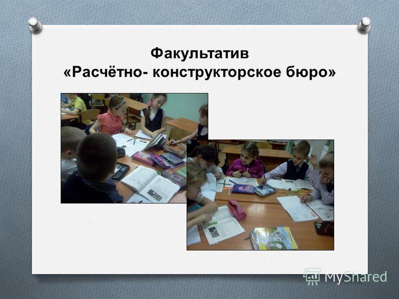 Факультатив « Расчётно - конструкторское бюро »