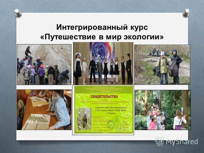 Интегрированный курс « Путешествие в мир экологии »