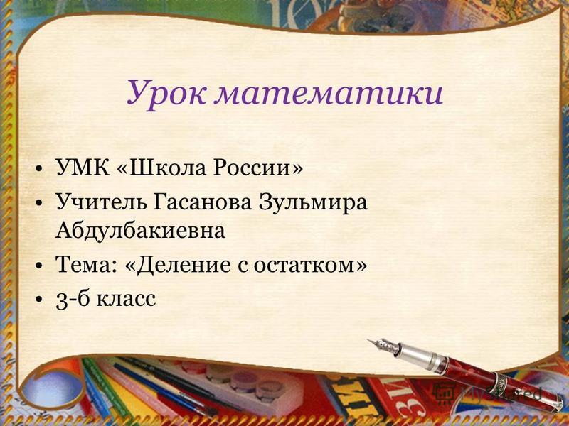 УМК «Школа России» Учитель Гасанова Зульмира Абдулбакиевна Тема: «Деление с остатком» 3-б класс