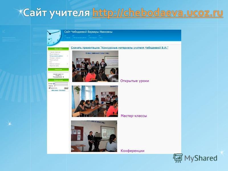 Сайт учителя http://chebodaeva.ucoz.ru http://chebodaeva.ucoz.ru