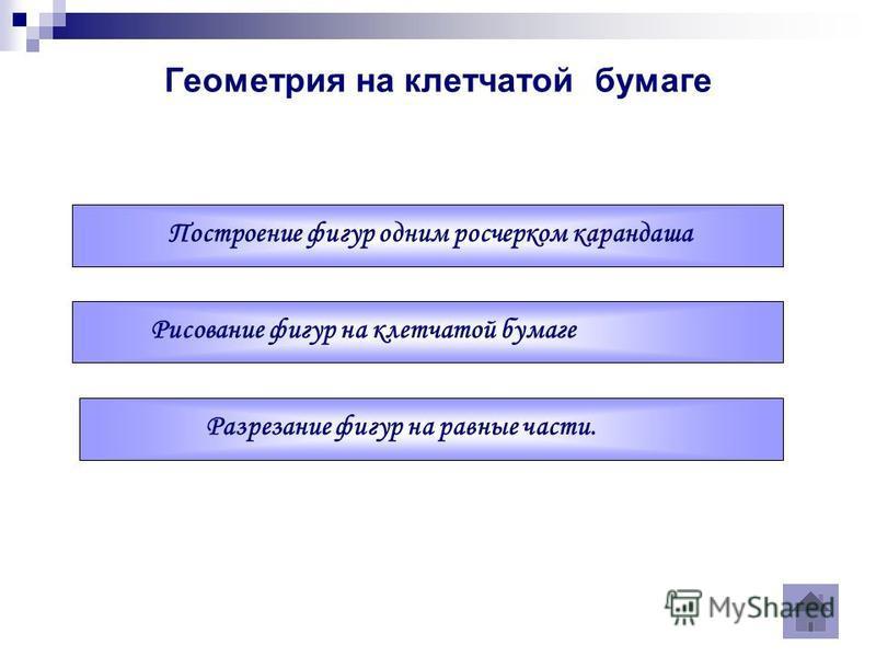 Логические задачи Решение: Автобус ТроллейбусТрамвай Алеша- (1)-+ Борис+-(2)- Витя-+- Ответ: Алеша поедет на трамвае, Боря - на автобусе, Витя – на троллейбусе.
