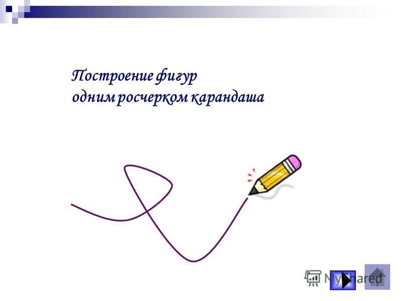 Геометрия на клетчатой бумаге Рисование фигур на клетчатой бумаге Разрезание фигур на равные части.Построение фигур одним росчерком карандаша