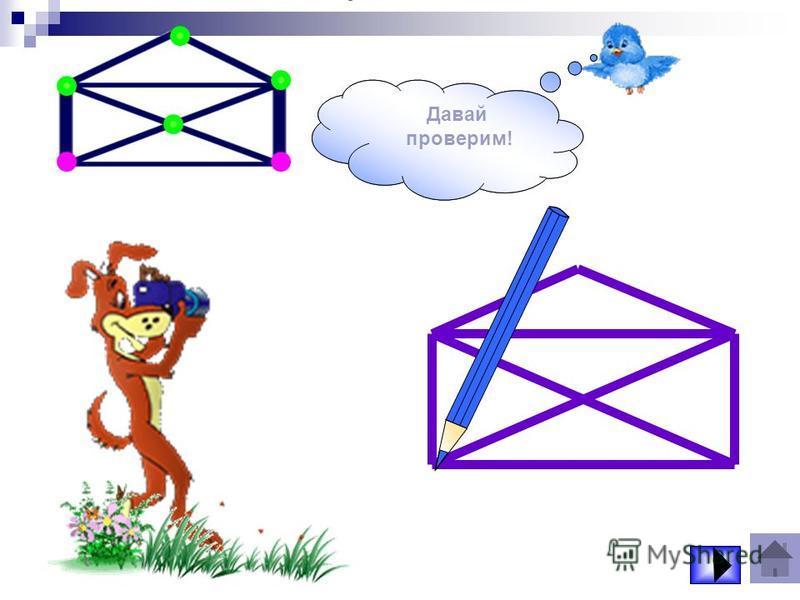 Признаки вычерчивания фигур одним росчерком: если нечетных точек в фигуре нет, то ее можно начертить одним росчерком, начиная вычерчивать с любого места; если в фигуре две нечетные точки (если фигура имеет нечетную точку, то она всегда имеет и вторую
