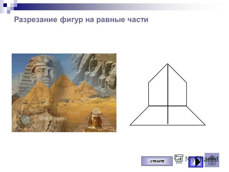 Разрезание фигур на равные части ответ