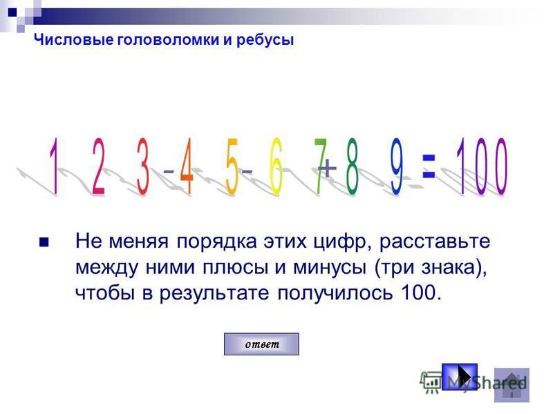 Числовые головоломки и ребусы Ученик переписал числовое выражение, значение которого равно 58, но забыл поставить скобки. У него получилось: Где в этом выражении должны стоять скобки ?. ( ) ответ