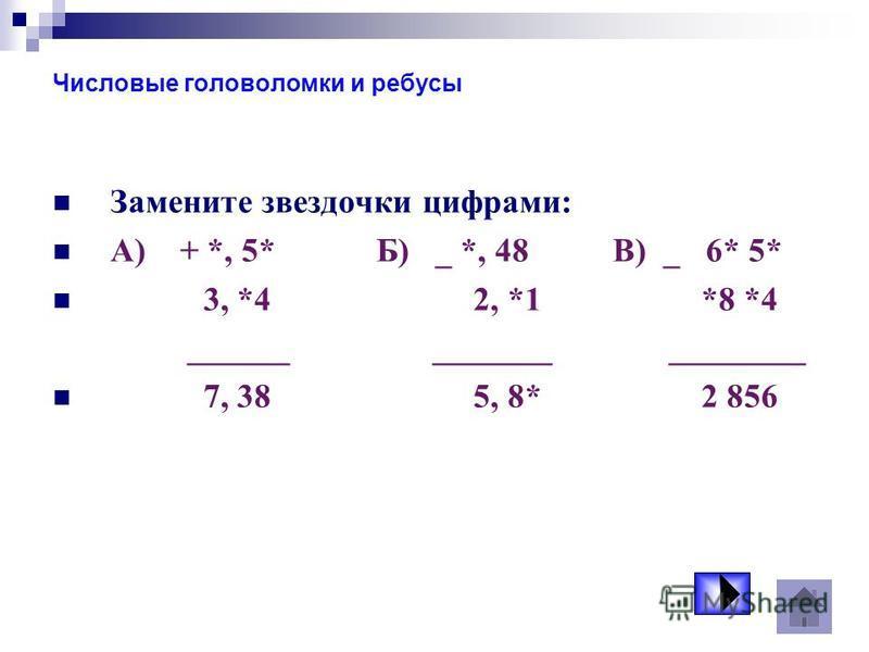 Математические цифровые ребусы с решениями 7 класс