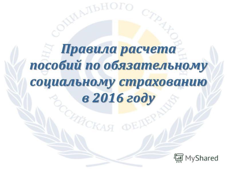Правила расчета пособий по обязательному социальному страхованию в 2016 году