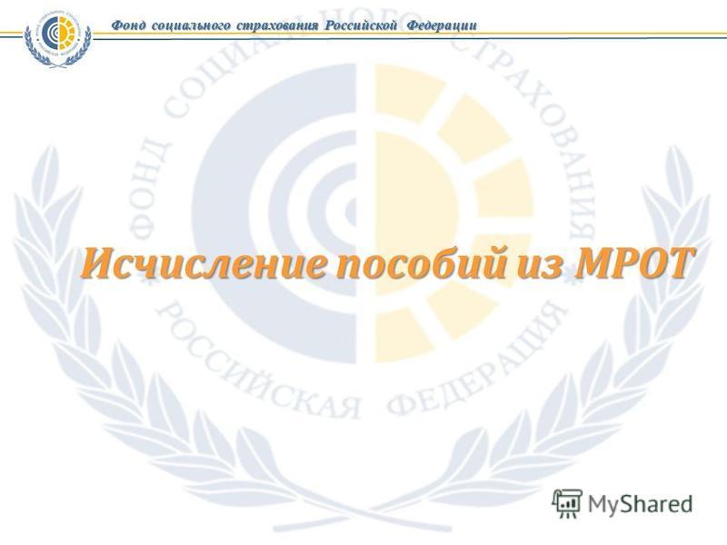 Исчисление пособий из МРОТ Фонд социального страхования Российской Федерации