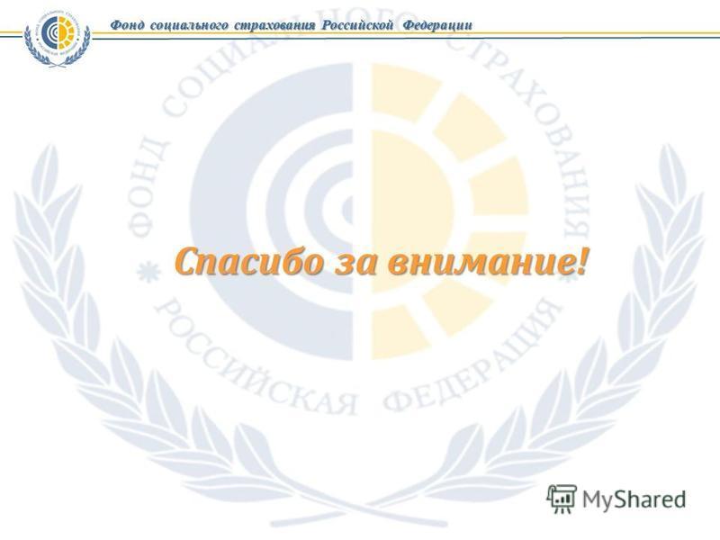 Фонд социального страхования Российской Федерации Спасибо за внимание!
