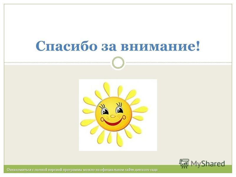 Спасибо за внимание! Ознакомиться с полной версией программы можно на официальном сайте детского сада