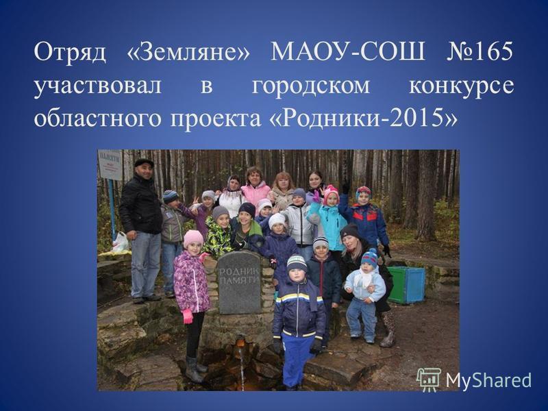 Отряд «Земляне» МАОУ-СОШ 165 участвовал в городском конкурсе областного проекта «Родники-2015»