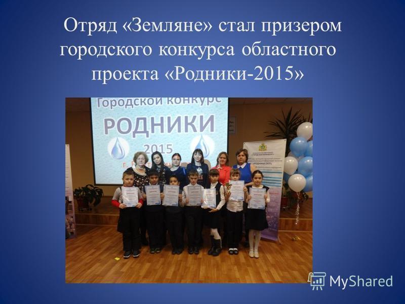 Отряд «Земляне» стал призером городского конкурса областного проекта «Родники-2015»