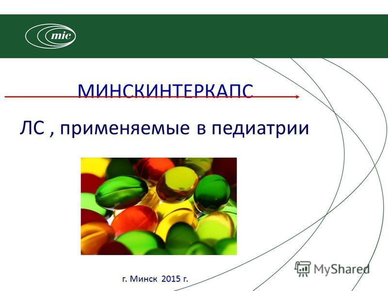 МИНСКИНТЕРКАПС ЛС, применяемые в педиатрии г. Минск 2015 г.