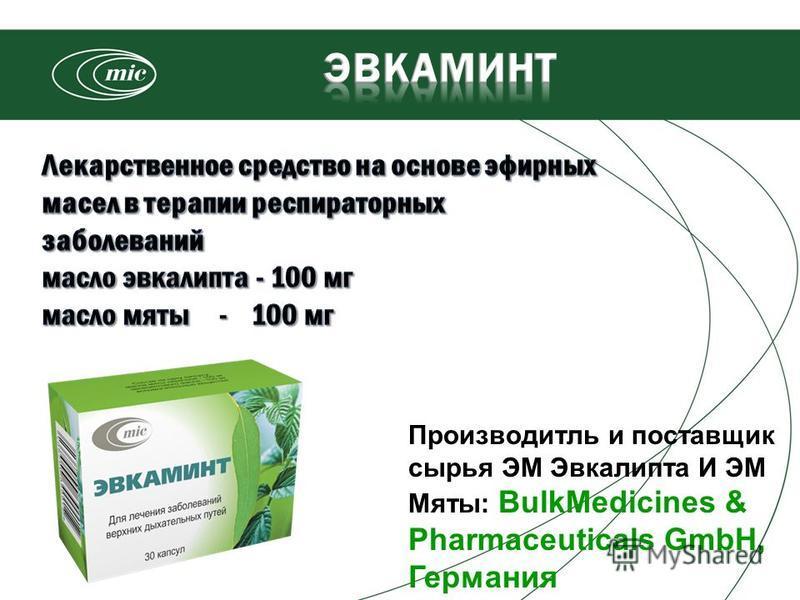 Производитль и поставщик сырья ЭМ Эвкалипта И ЭМ Мяты: BulkMedicines & Pharmaceuticals GmbH, Германия