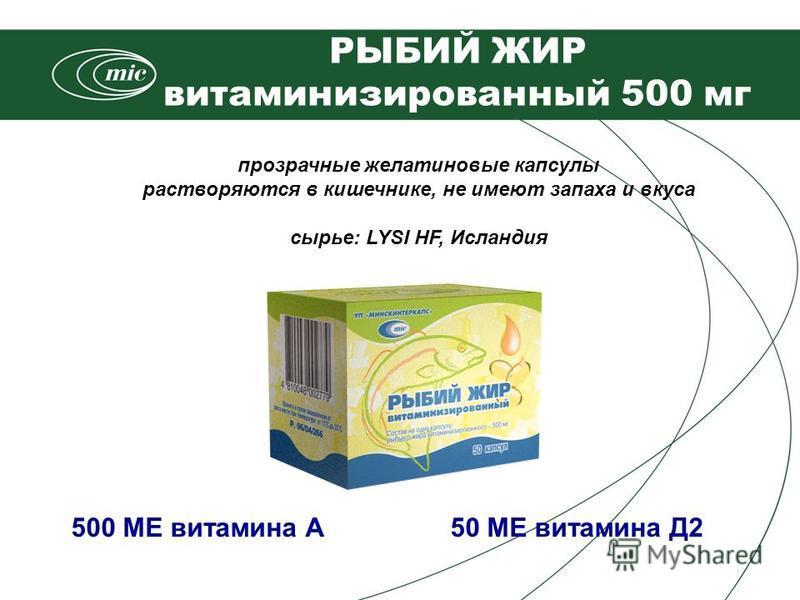 РЫБИЙ ЖИР витаминизированный 500 мг 500 МЕ витамина А 50 МЕ витамина Д2 прозрачные желатиновые капсулы растворяются в кишечнике, не имеют запаха и вкуса сырье: LYSI HF, Исландия