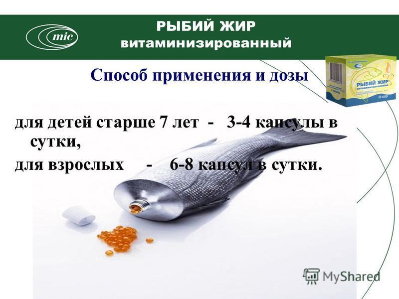 Способ применения и дозы для детей старше 7 лет - 3-4 капсулы в сутки, для взрослых - 6-8 капсул в сутки. РЫБИЙ ЖИР витаминизированный