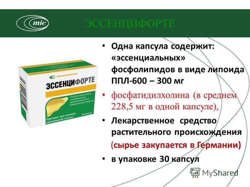 Одна капсула содержит: «эссенциальных» фосфолипидов в виде липоида ППЛ-600 – 300 мг фосфатидилхолина (в среднем 228,5 мг в одной капсуле), Лекарственное средство растительного происхождения (сырье закупается в Германии) в упаковке 30 капсул ЭССЕНЦИФО