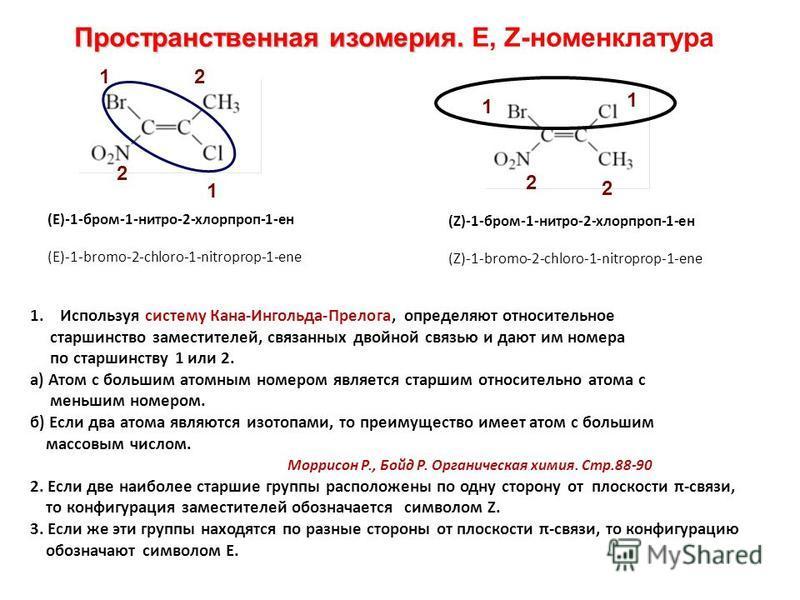 Пространствренная изомерия. Пространствренная изомерия. E, Z-номренклатура 1. Используя систему Кана-Ингольда-Прелога, определяют относительное старшинство заместителей, связанных двойной связью и дают им номера по старшинству 1 или 2. а) Атом с боль