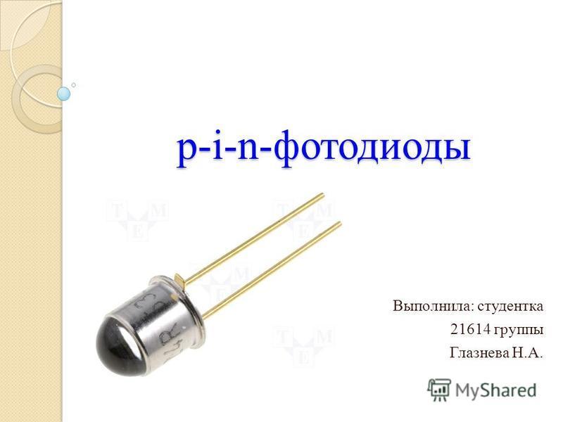 p-i-n-фотодиоды Выполнила: студентка 21614 группы Глазнева Н.А.
