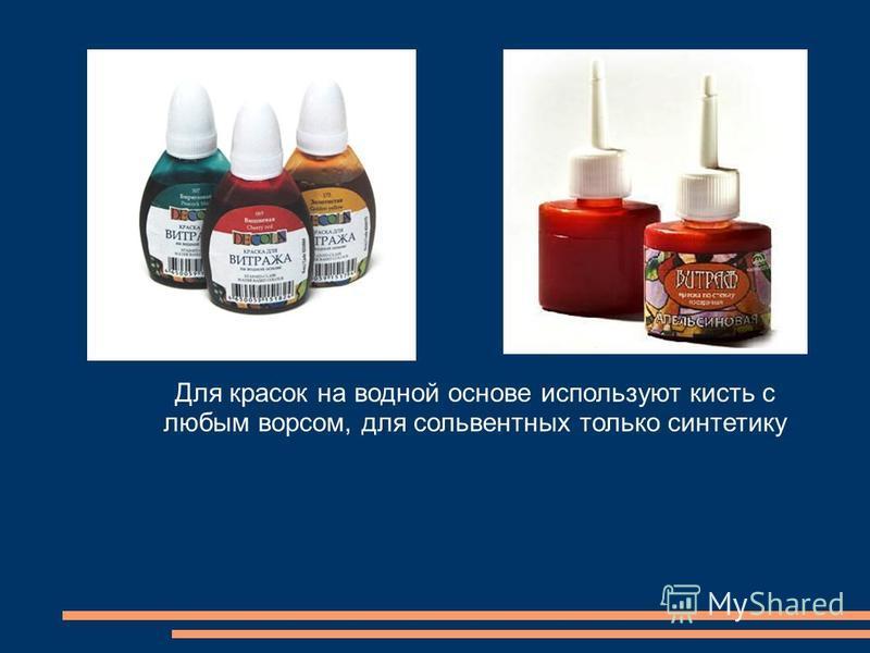 Для красок на водной основе используют кисть с любым ворсом, для сольвентных только синтетику