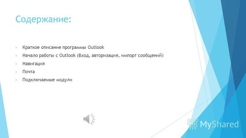 Outlook Артем Алекторов БИ-403