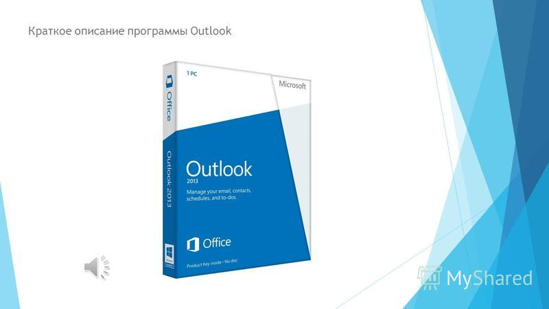 Содержание: Краткое описание программы Outlook Начало работы с Outlook (Вход, авторизация, импорт сообщений) Навигация Почта Подключаемые модули