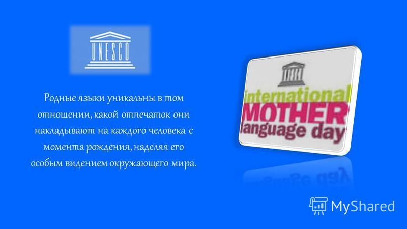 Родные языки уникальны в том отношении, какой отпечаток они накладывают на каждого человека с момента рождения, наделяя его особым видением окружающего мира.
