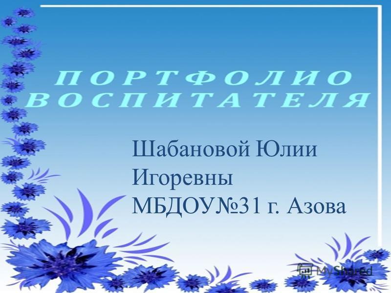 Шабановой Юлии Игоревны МБДОУ31 г. Азова
