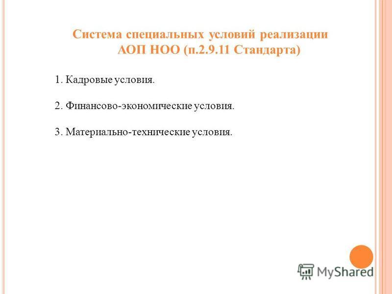 Система специальных условий реализации АОП НОО (п.2.9.11 Стандарта) 1. Кадровые условия. 2. Финансово-экономические условия. 3. Материально-технические условия.