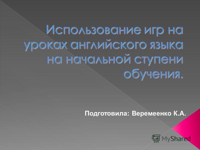 Подготовила: Веремеенко К.А.