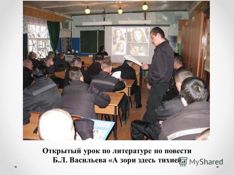 Открытый урок по литературе по повести Б.Л. Васильева «А зори здесь тихие»