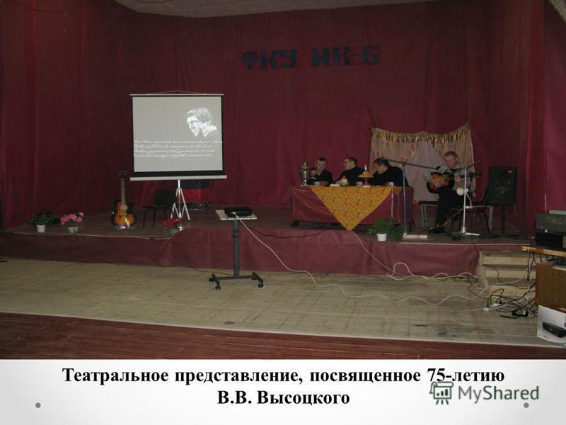 Театральное представление, посвященное 75-летию В.В. Высоцкого