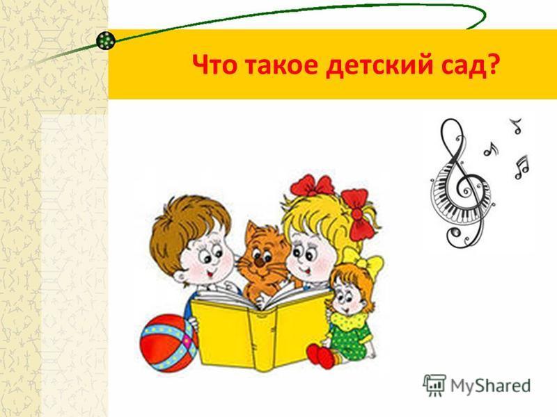 Что такое детский сад?