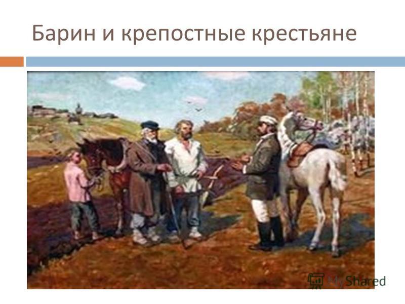Барин и крепостные крестьяне