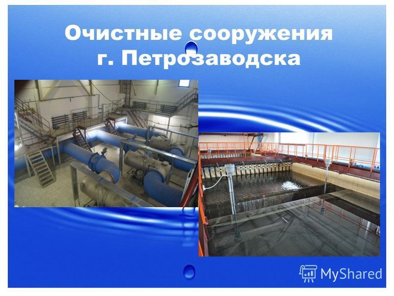 Очистные сооружения г. Петрозаводска