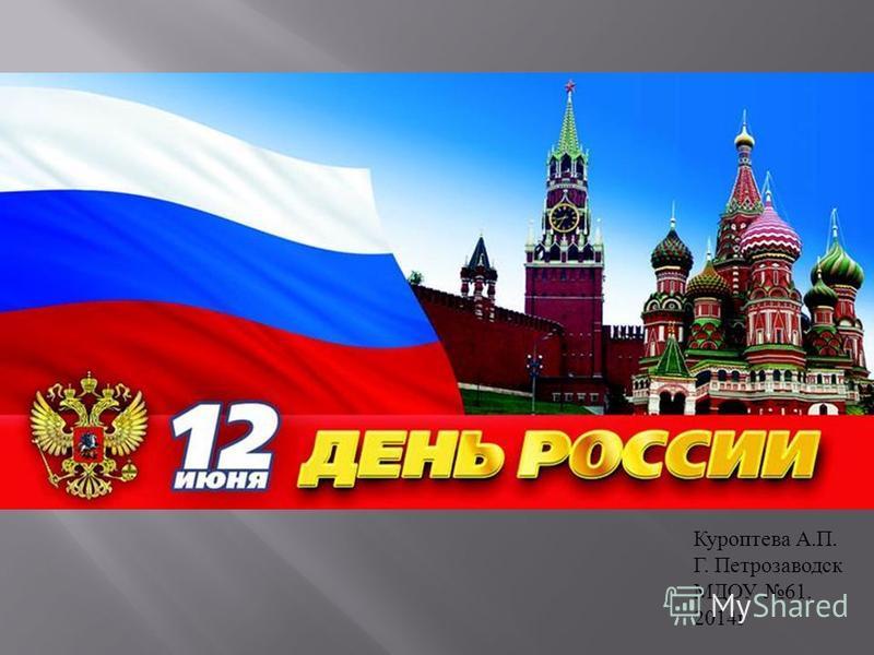 Куроптева А.П. Г. Петрозаводск МДОУ 61. 2014 г