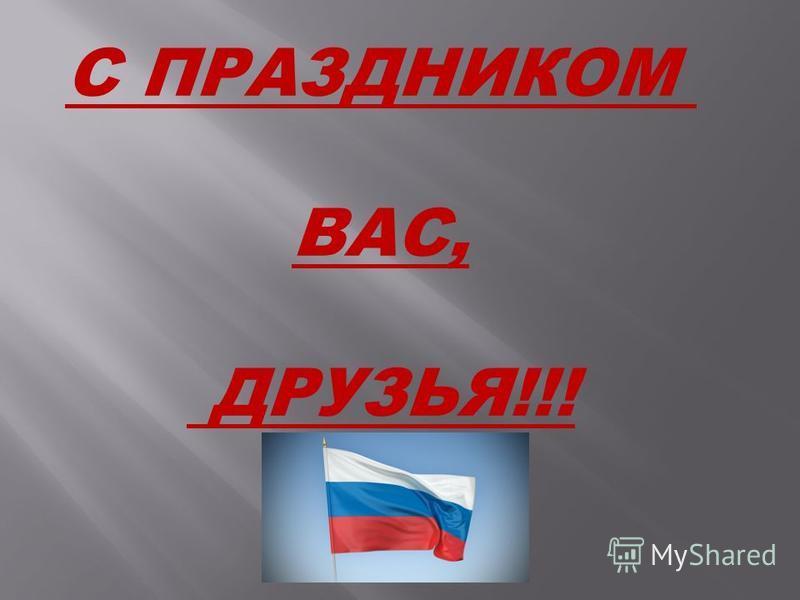 С ПРАЗДНИКОМ ВАС, ДРУЗЬЯ!!!