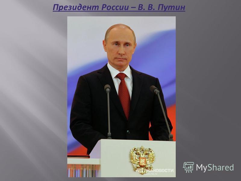 Президент России – В. В. Путин