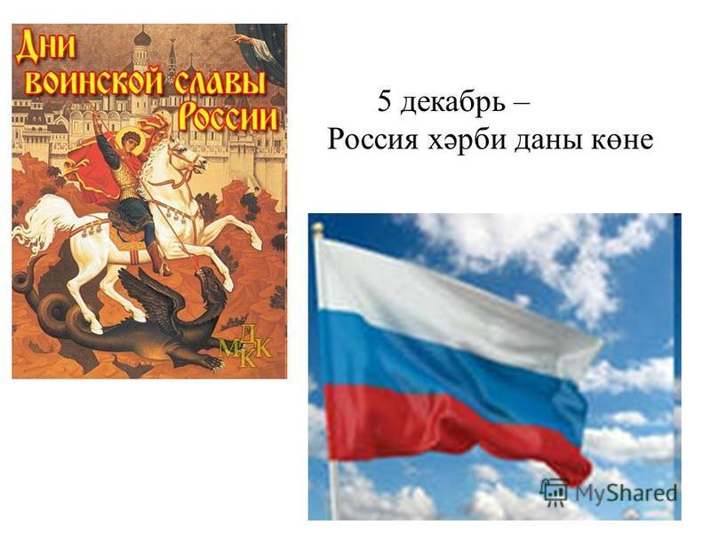 5 декабрь – Россия хәрби даны көне