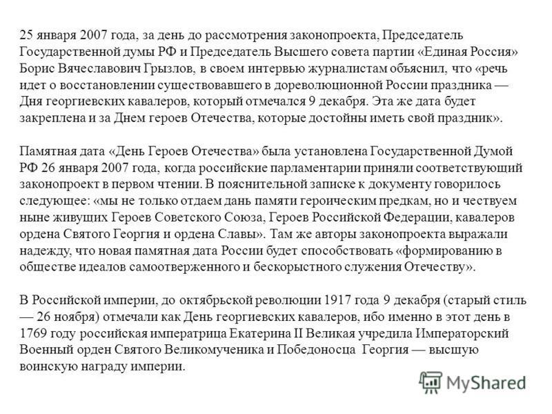 25 января 2007 года, за день до рассмотрения законопроекта, Председатель Государственной думы РФ и Председатель Высшего совета партии «Единая Россия» Борис Вячеславович Грызлов, в своем интервью журналистам объяснил, что «речь идет о восстановлении с