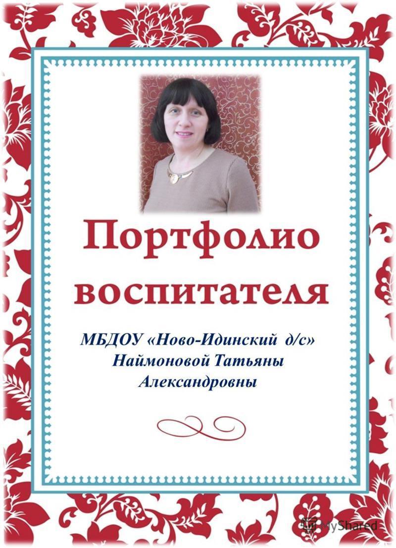 МБДОУ «Ново-Идинский д/с» Наймоновой Татьяны Александровны