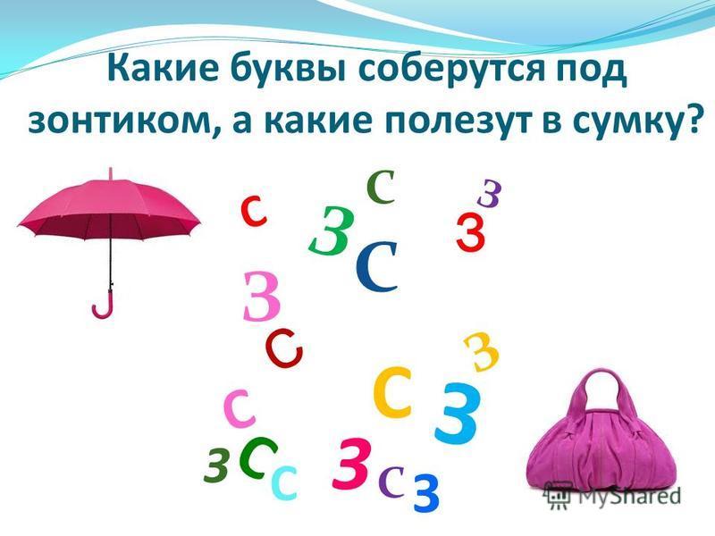 Какие буквы соберутся под зонтиком, а какие полезут в сумку? З С С З С З С З З З С З З С З С С С