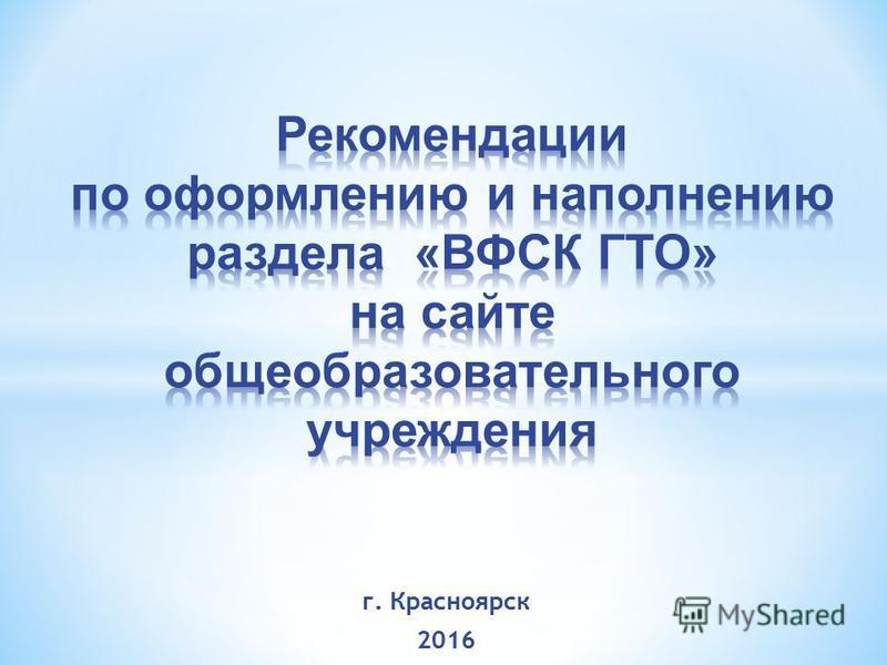 г. Красноярск 2016
